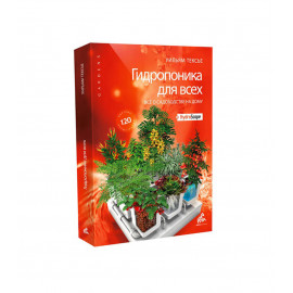 """Книга """"Гидропоника для всех"""" Уильям Тексье"""