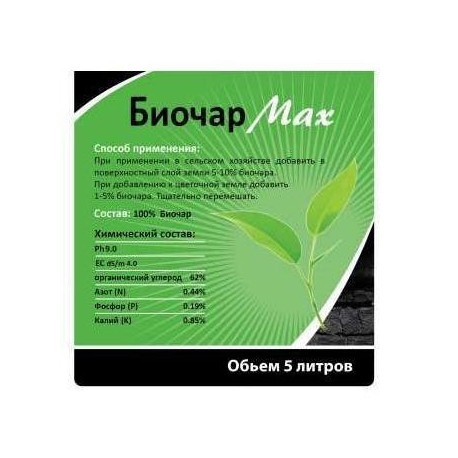 http://www.growlight.ru/810-large_default/biochar-max-5-.jpg