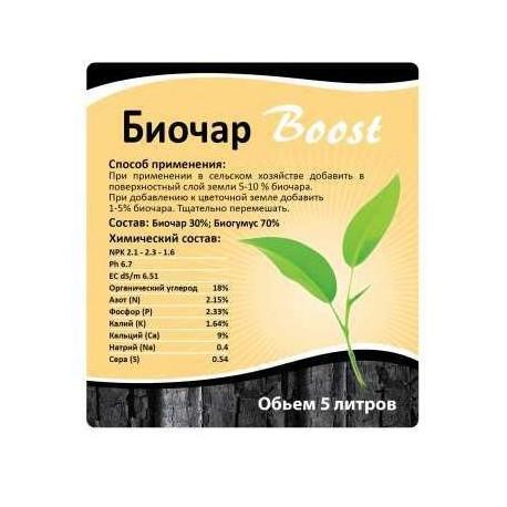 Biochar Boost 5 литров, Россия